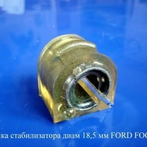 Замена втулок стабилизатора Форд Фокус 2